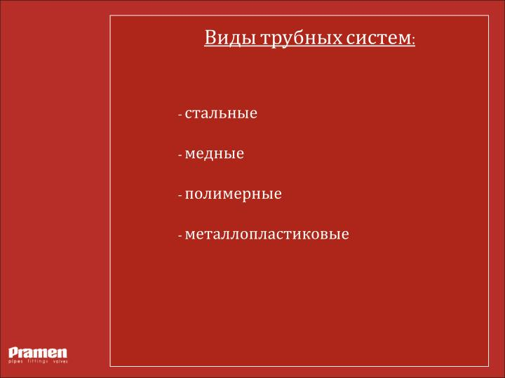 Виды трубных систем: