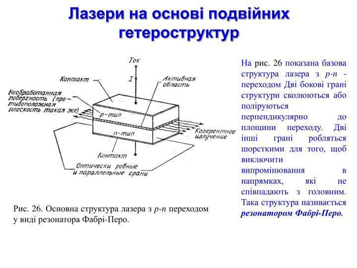 Лазери на основі подвійних гетероструктур