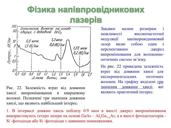 Фізика напівпровідникових лазерів