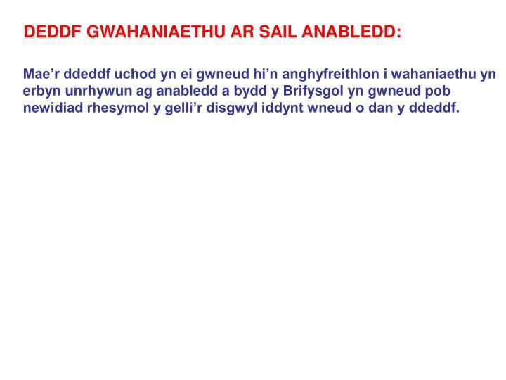 DEDDF GWAHANIAETHU AR SAIL ANABLEDD: