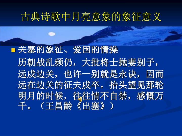 古典诗歌中月亮意象的象征意义