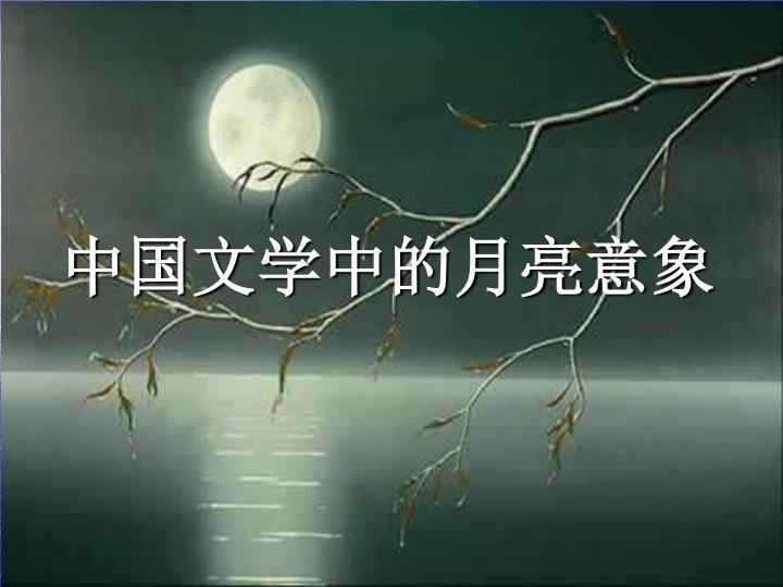 中国文学中的月亮意象