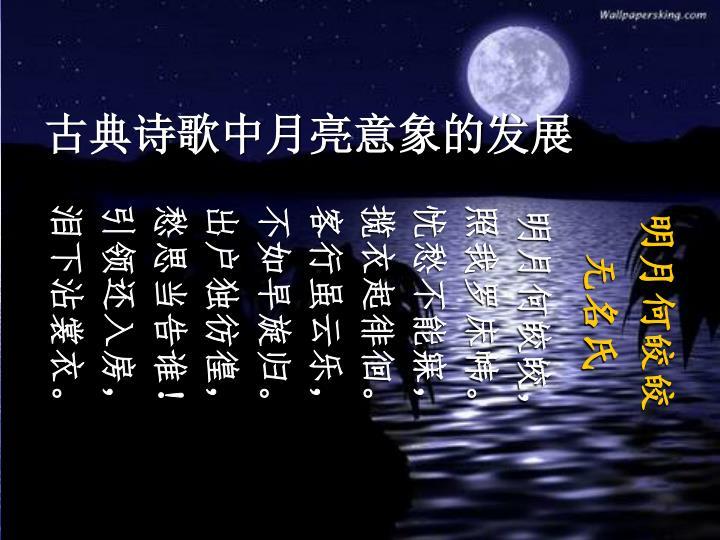 古典诗歌中月亮意象的发展