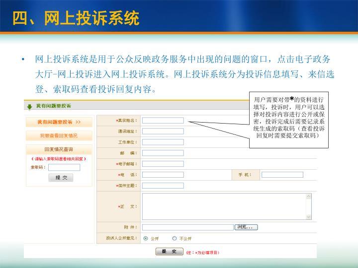 四、网上投诉系统