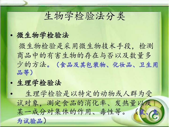 生物学检验法分类