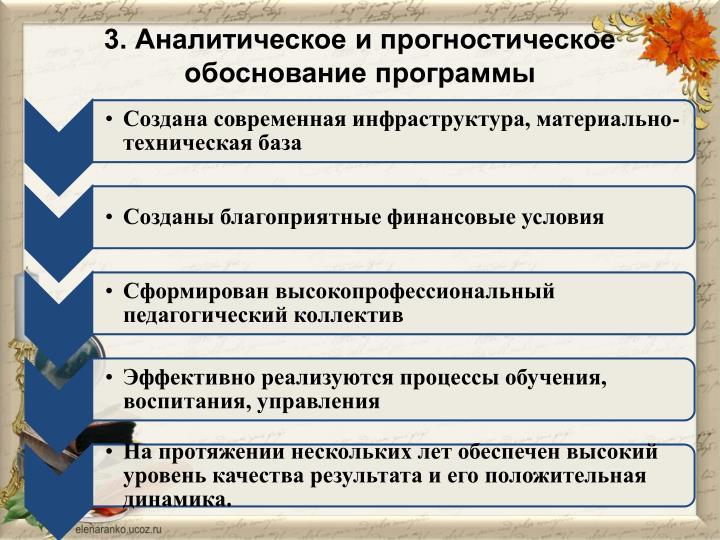 3. Аналитическое и прогностическое обоснование программы