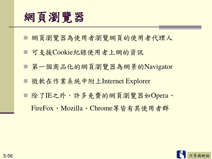 網頁瀏覽器