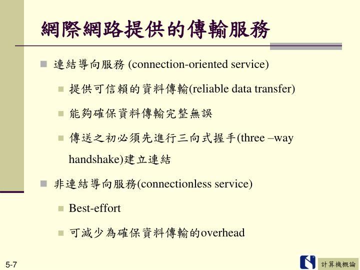 網際網路提供的傳輸服務