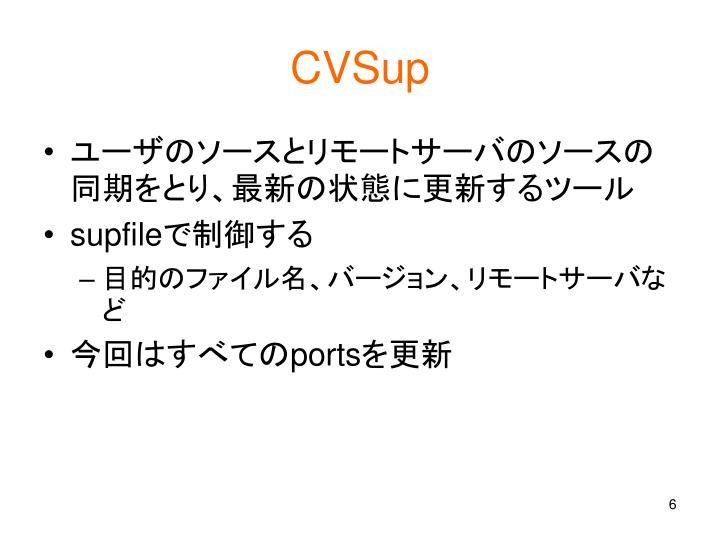 CVSup