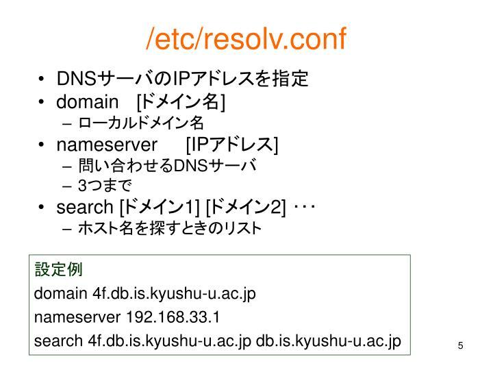 /etc/resolv.conf