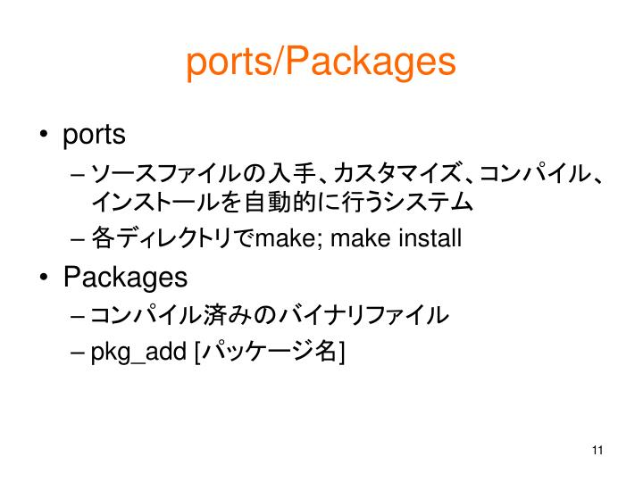 ports/Packages