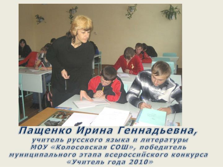 Пащенко Ирина Геннадьевна,