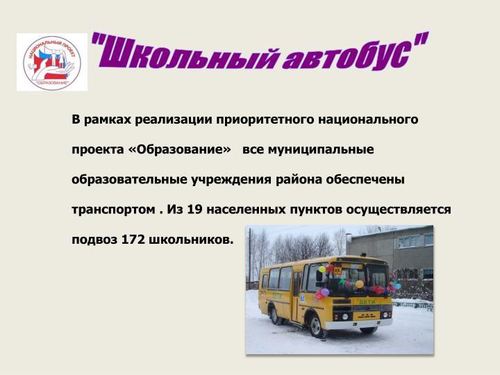 """""""Школьный автобус"""""""