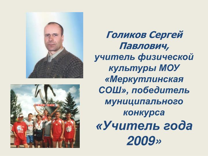Голиков Сергей Павлович,