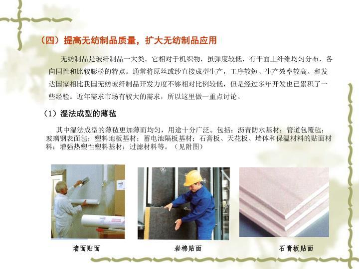 (四)提高无纺制品质量,扩大无纺制品应用