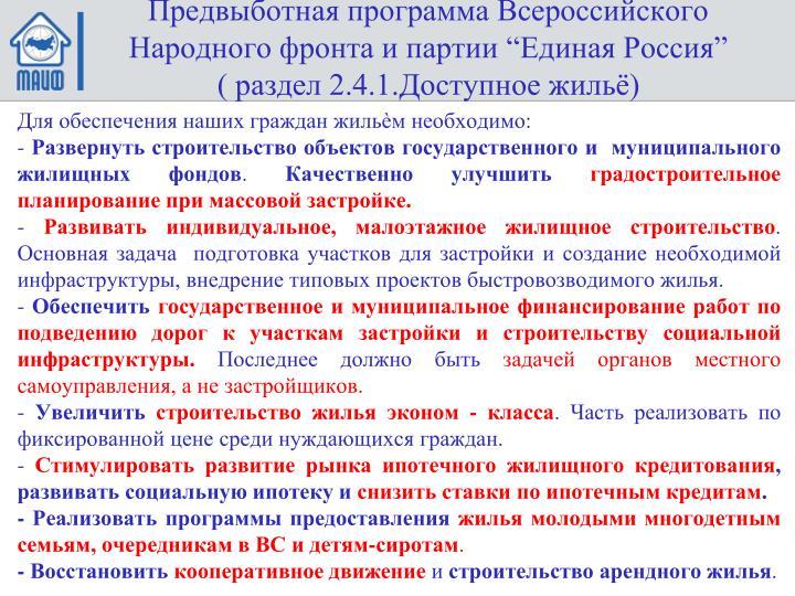 Предвыботная программа Всероссийского