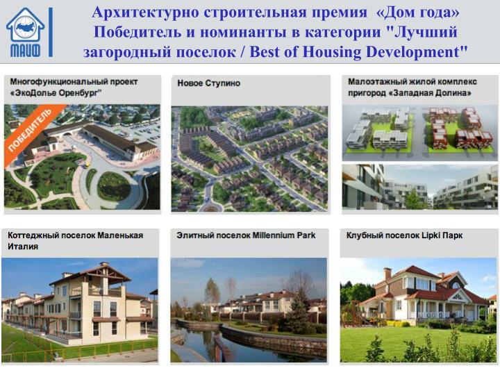 Архитектурно строительная премия  «Дом года» Победитель и номинанты