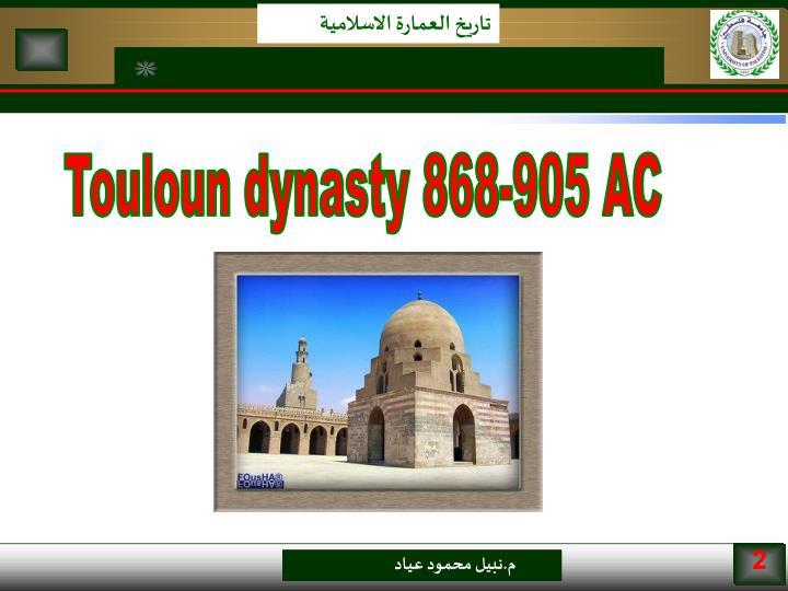 Touloun dynasty 868-905 AC
