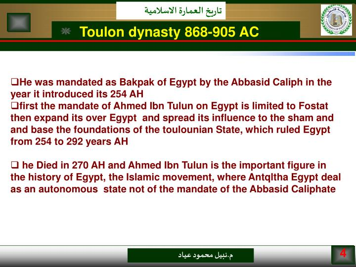 Toulon dynasty 868-905 AC