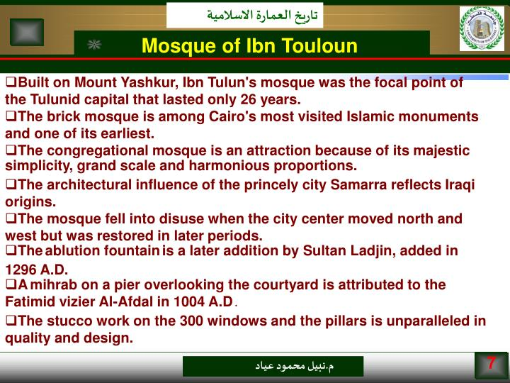 Mosque of Ibn Touloun