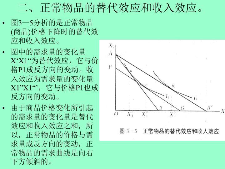 二、正常物品的替代效应和收入效应。