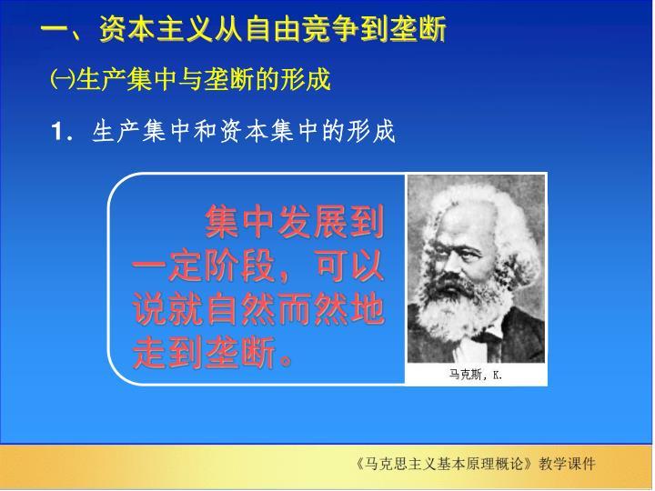 一、资本主义从自由竞争到垄断