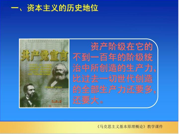 一、资本主义的历史地位