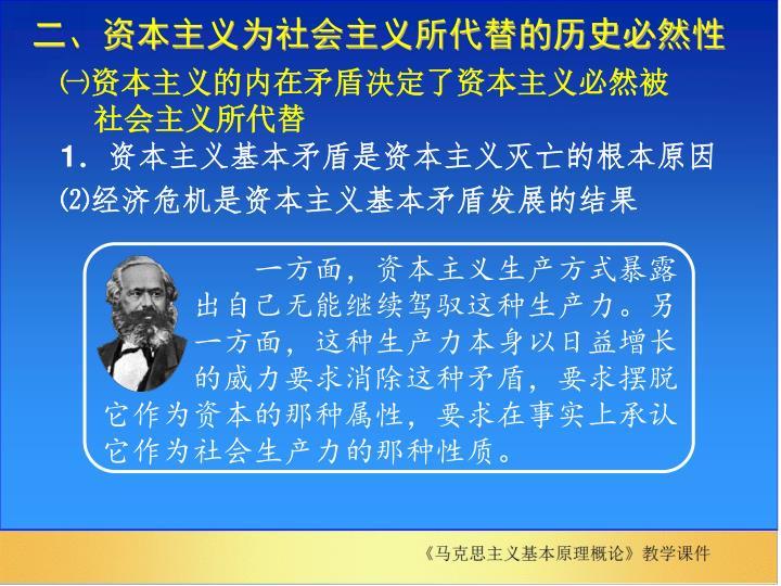 二、资本主义为社会主义所代替的历史必然性