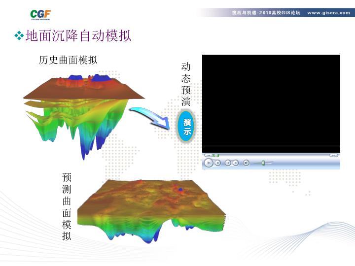 地面沉降自动模拟