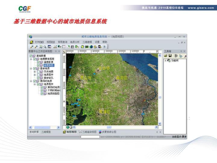 基于三维数据中心的城市地质信息系统