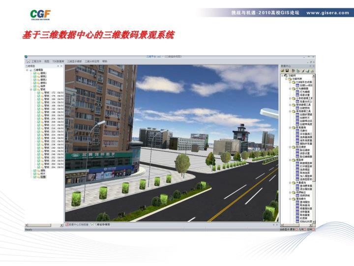基于三维数据中心的三维数码景观系统