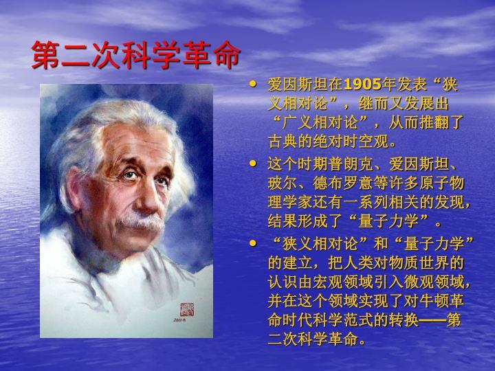 爱因斯坦在