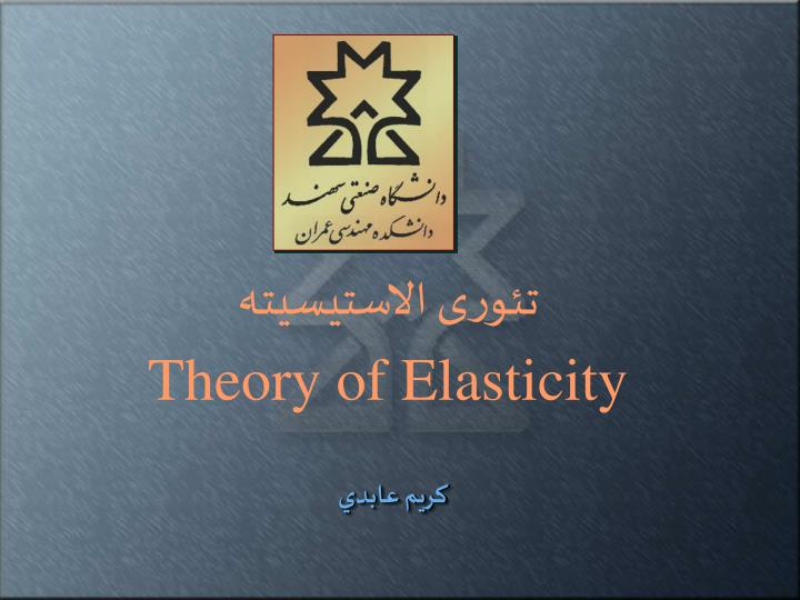 تئوری الاستیسیته