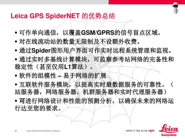 Leica GPS S