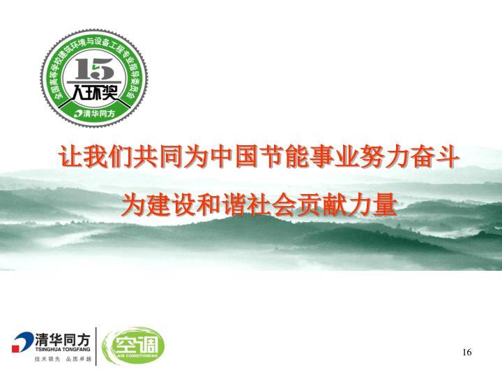 让我们共同为中国节能事业努力奋斗
