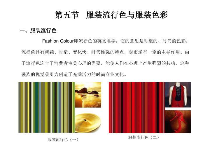 第五节   服装流行色与服装色彩