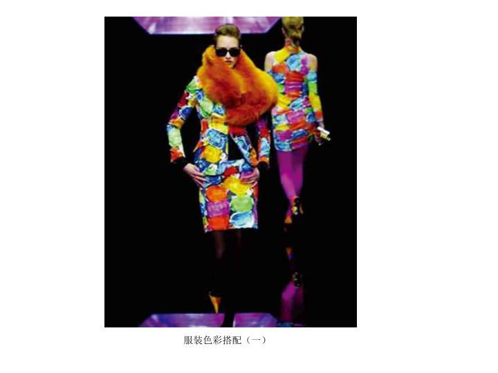 服装色彩搭配(一)