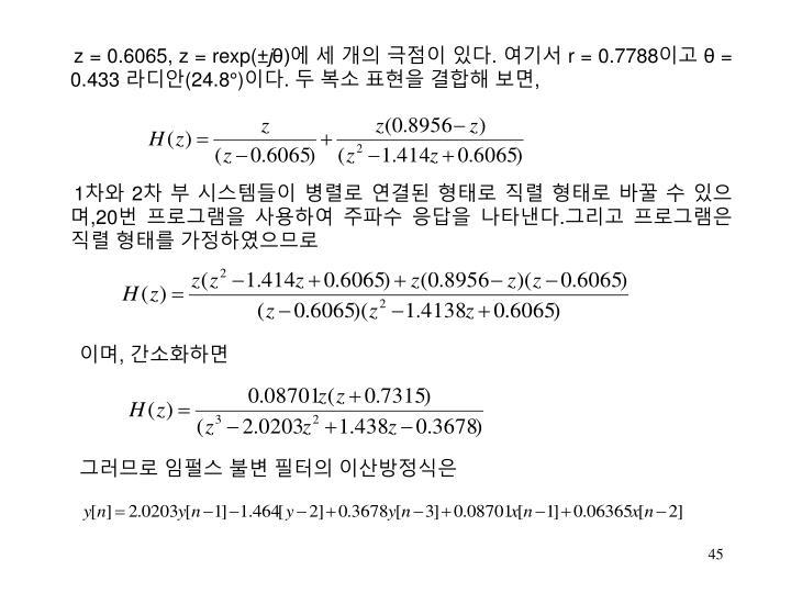 z = 0.6065, z = rexp(±
