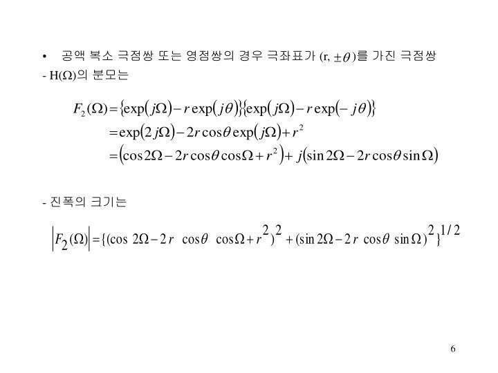공액 복소 극점쌍 또는 영점쌍의 경우 극좌표가 (