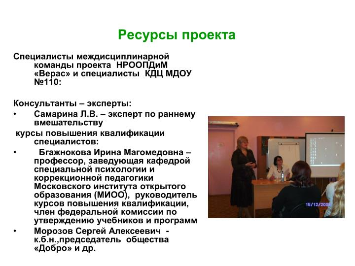 Специалисты междисциплинарной команды проекта  НРООПДиМ «Верас» и специалисты  КДЦ МДОУ №110: