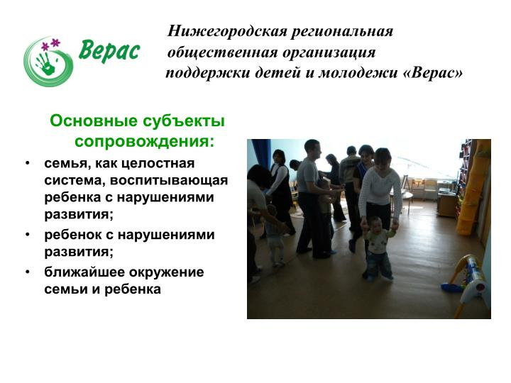 Нижегородская региональная