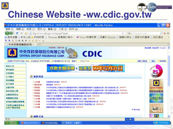 Chinese Website -ww.cdic.gov.tw