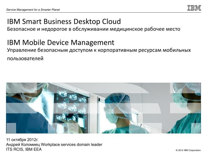 IBM Smart Business Desktop Cloud