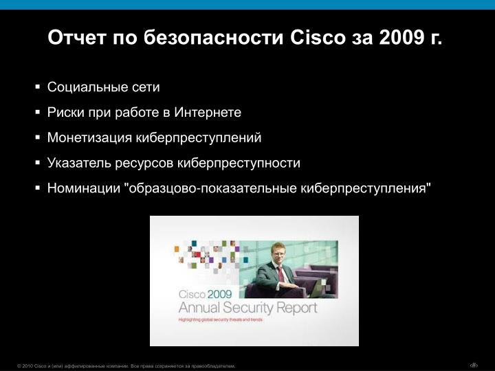 Отчет по безопасности Cisco за 2009 г.