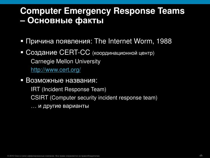 Computer Emergency Response Teams –