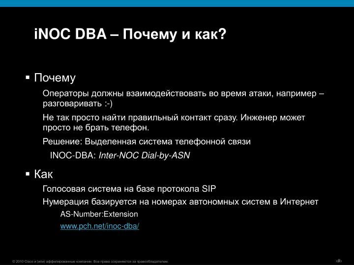 iNOC DBA –