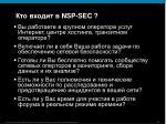 nsp sec1