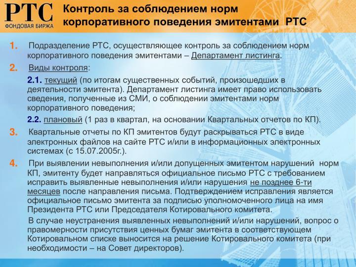 Контроль за соблюдением норм  корпоративного поведения эмитентами  РТС