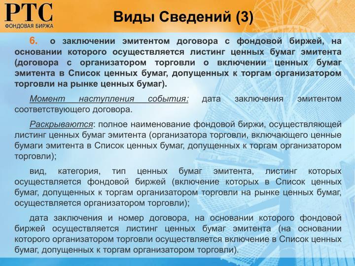 Виды Сведений (3)