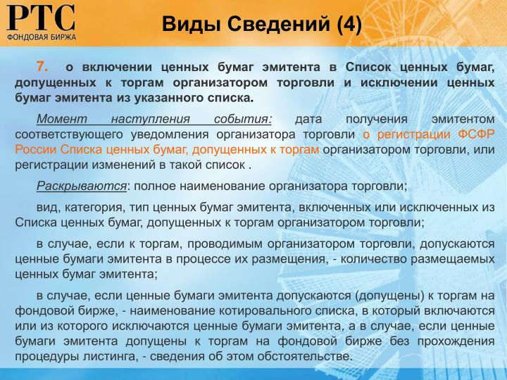Виды Сведений (4)